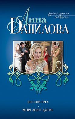 Анна Данилова - Шестой грех. Меня зовут Джейн (сборник)