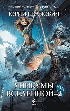 Юрий Иванович - Уникумы Вселенной – 2