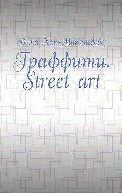 Вита Хан-Магомедова - Граффити. Street art
