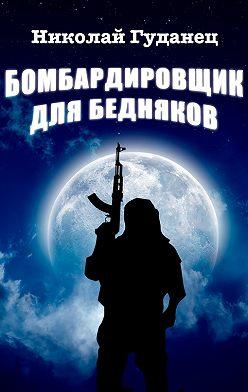 Николай Гуданец - Бомбардировщик для бедняков