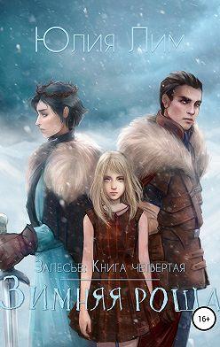 Юлия Лим - Залесье. Книга 4. Зимняя роща