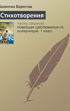 Валентин Берестов - Стихотворения