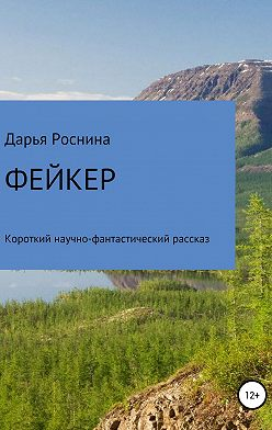 Дарья Роснина - Фейкер. Рассказ