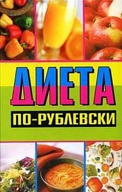 Оксана Хомски - Диета по-рублевски