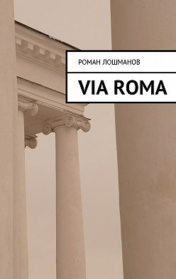 Роман Лошманов - Via Roma