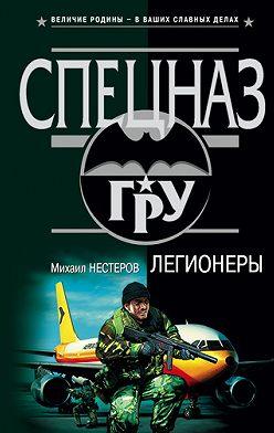 Михаил Нестеров - Легионеры