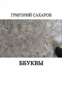 Григорий Сахаров - ББУКВЫ