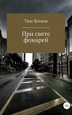 Тим Ясенев - При свете фонарей