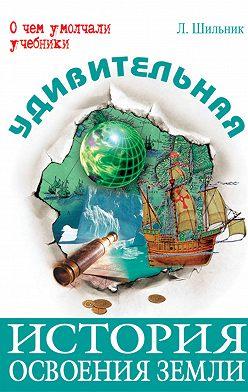 Лев Шильник - Удивительная история освоения Земли