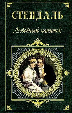 Стендаль (Мари-Анри Бейль) - Любовный напиток