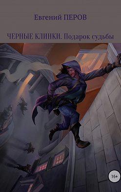 Евгений Перов - Черные клинки. Подарок судьбы