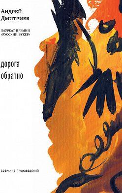 Андрей Дмитриев - Дорога обратно (сборник)