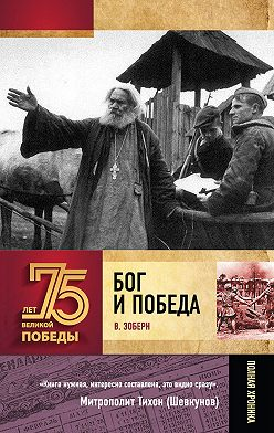 Владимир Зоберн - Бог и Победа. Верующие в битвах за Россию
