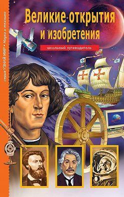 Григорий Крылов - Великие открытия и изобретения
