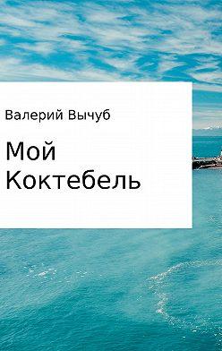 Валерий Вычуб - Мой Коктебель