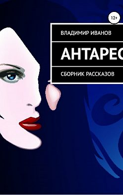 Владимир Иванов - Антарес