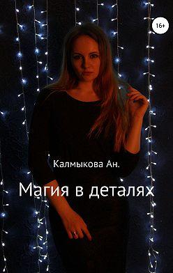 Анастасия Калмыкова - Магия в деталях