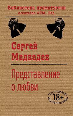 Сергей Медведев - Представление о любви