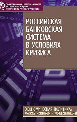 Сергей Дробышевский - Российская банковская система в условиях кризиса