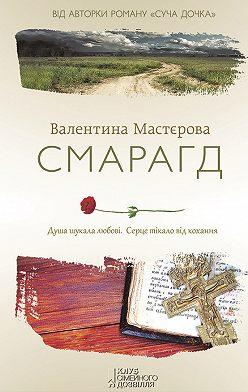 Валентина Мастєрова - Смарагд