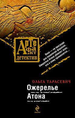 Ольга Тарасевич - Ожерелье Атона