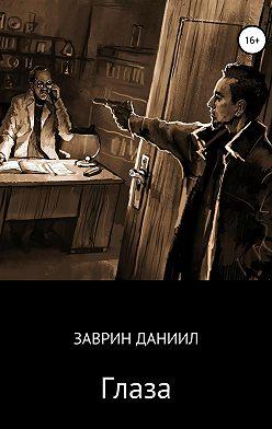 Даниил Заврин - Глаза