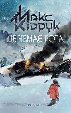 Максим Кидрук - Де немає Бога
