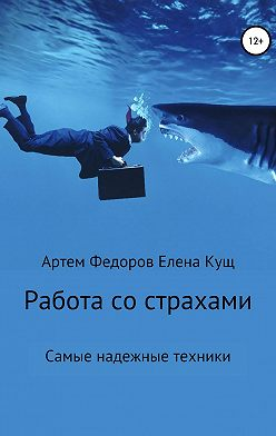 Артем Федоров - Работа со страхами. Самые надежные техники