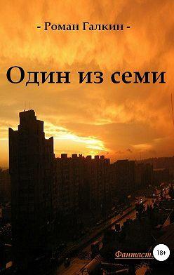 Роман Галкин - Один из семи