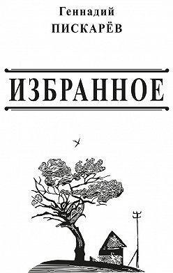 Геннадий Пискарев - Избранное