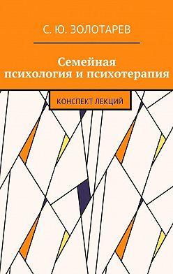 С. Золотарев - Семейная психологияипсихотерапия. Конспект лекций