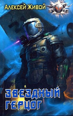 Алексей Живой - Звёздный герцог