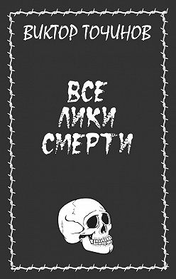 Виктор Точинов - Все лики смерти (сборник)