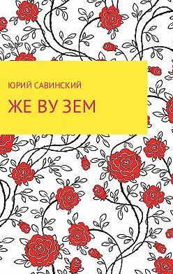 Юрий Савинский - Же Ву Зем