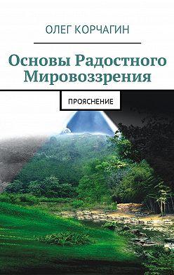 Олег Корчагин - Основы Радостного Мировоззрения. ПроЯснение