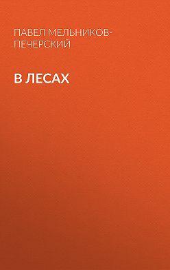 Павел Мельников-Печерский - В лесах