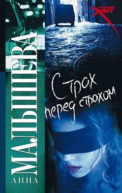 Анна Малышева - Страх перед страхом