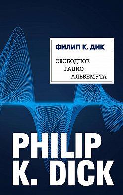 Филип Дик - Свободное радио Альбемута
