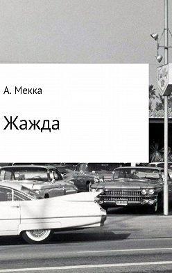 Алексей Мекка - Жажда
