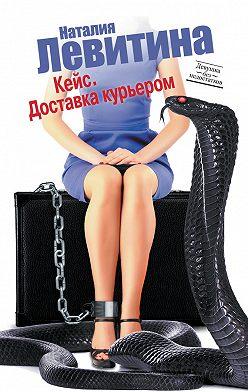 Наталия Левитина - Кейс. Доставка курьером