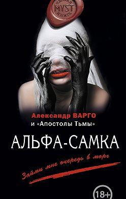 Александр Варго - Альфа-самка (сборник)