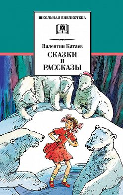 Валентин Катаев - Сказки и рассказы