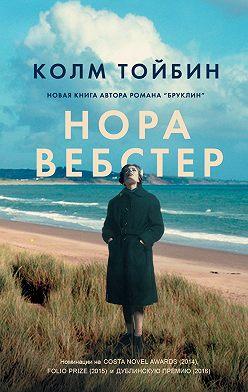Колм Тойбин - Нора Вебстер