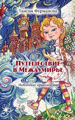 Таисия Фурманова - Путешествие в Междумирье. Новогоднее приключение