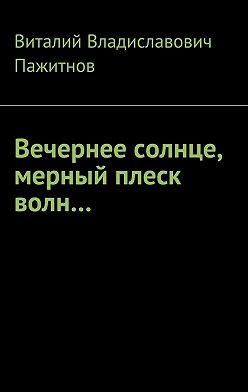 Виталий Пажитнов - Вечернее солнце, мерный плеск волн…