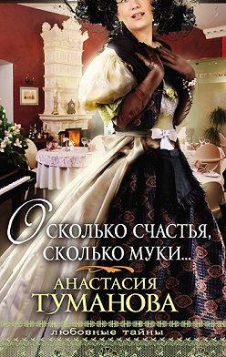 Анастасия Туманова - О, сколько счастья, сколько муки…
