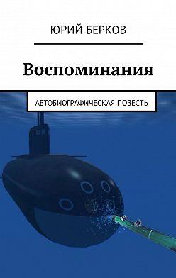 Юрий Берков - Воспоминания. Автобиографическая повесть