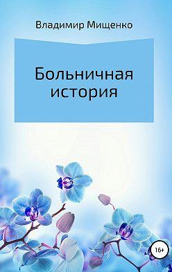владимир мищенко - Больничная история
