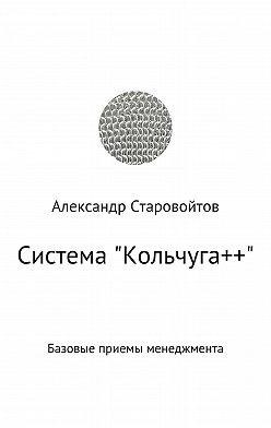 Александр Старовойтов - Система «Кольчуга++». Базовые приемы управления