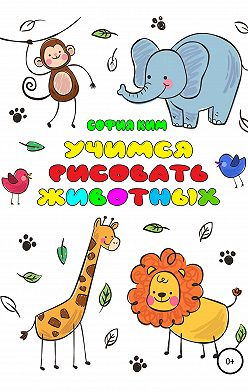 София Ким - Учимся рисовать животных